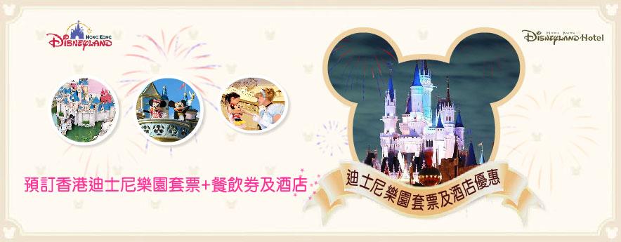 香港迪士尼樂園酒店門票海洋公園入場劵優惠 disney hotel ocean park package