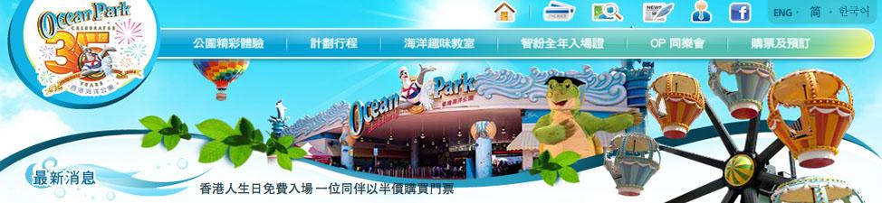香港海洋主題公園 ocean park birthday free tickets hong kong 生日優惠免費門票價格優惠價錢特價格費用海洋公園門票套票