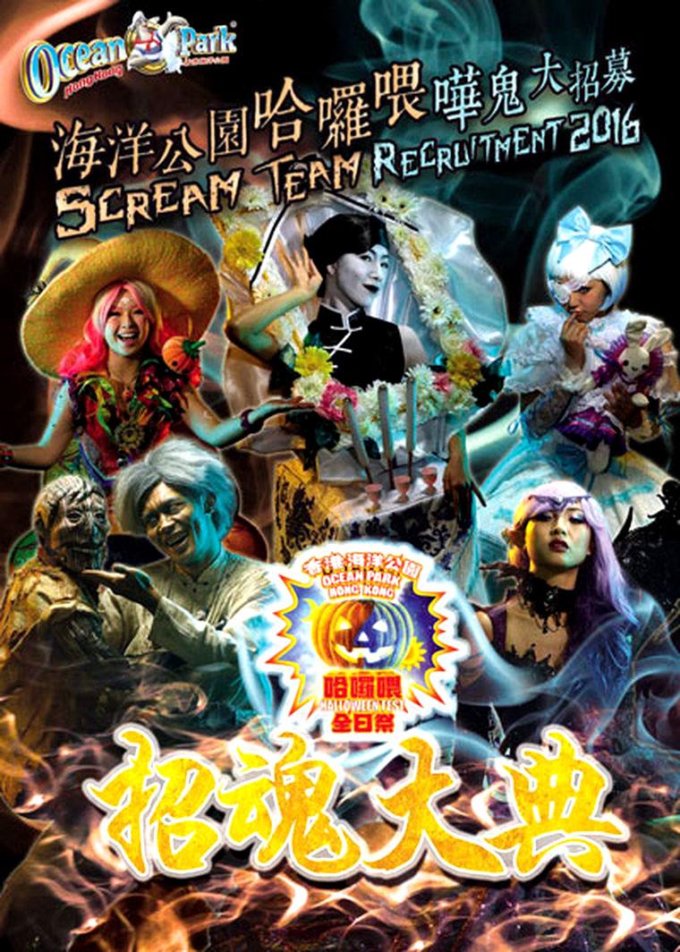 香港海洋公園 ocean park  halloween hong kong package 萬聖節全城哈囉喂鬼屋門票特價格最優惠價錢入場劵