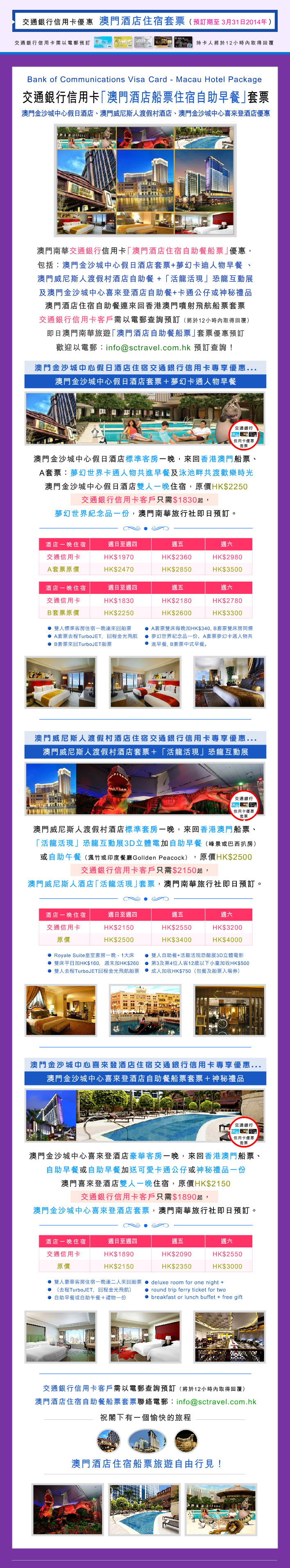 預訂澳門酒店住宿自助餐連來回船票價錢優惠套票 macau hotel buffet package