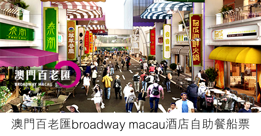澳門百老匯酒店訂房美食自助餐特平價格優惠來回船票套票 coloane broadway macau hotel buffet discount promotion package