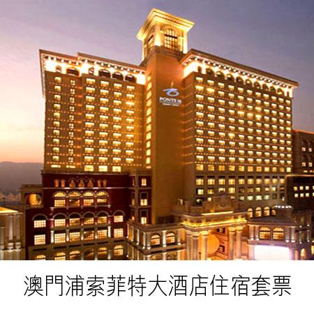 澳門酒店訂房住宿下午茶美食自助餐加來回船票套票 macau hotel tea buffet package