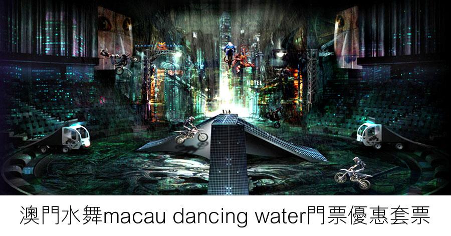 澳門水舞間票macau dancing water package優惠入場劵門票套票