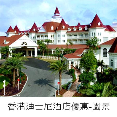 香港迪士尼樂園主題公園酒店優惠迪士尼樂園入場劵套票disney hotel hong kong disneyland ticket package