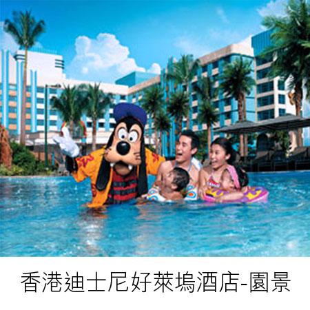 香港迪士尼樂園主題酒店訂房住宿入場劵優惠門票套票 hong kong disney hotel disneyland discount promotion package