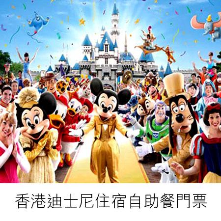 香港迪士尼樂園主題公園 disneyland hong kong disney hotel ticket package 酒店入場劵優惠套票