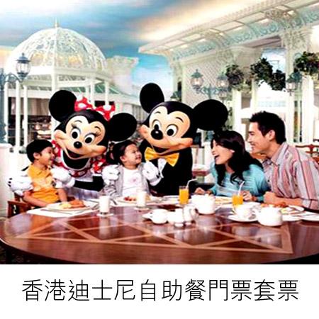 預訂去香港迪士尼樂園公園酒店下午茶自由行一天遊自助早午晚餐特價格入場劵門票優惠套票 disneyland hong kong disney hotel breakfast lunch dinner tea buffet package