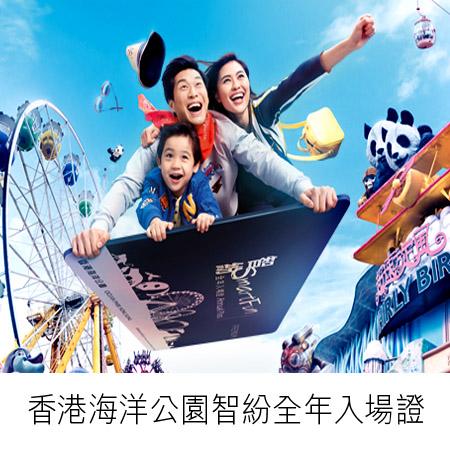預訂香港海洋主題公園特價格門票入場劵優惠套票 hong kong ocean park package