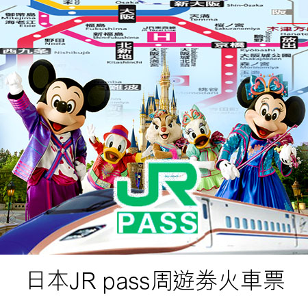 去日本大阪東京迪士尼主題樂園門票入場劵福岡札幌北海道JR pass鐵路火車證鐵道周遊劵特平價格優惠機票套票 osaka JR pass disney japan tokyo disneyland hotel discount promotion package