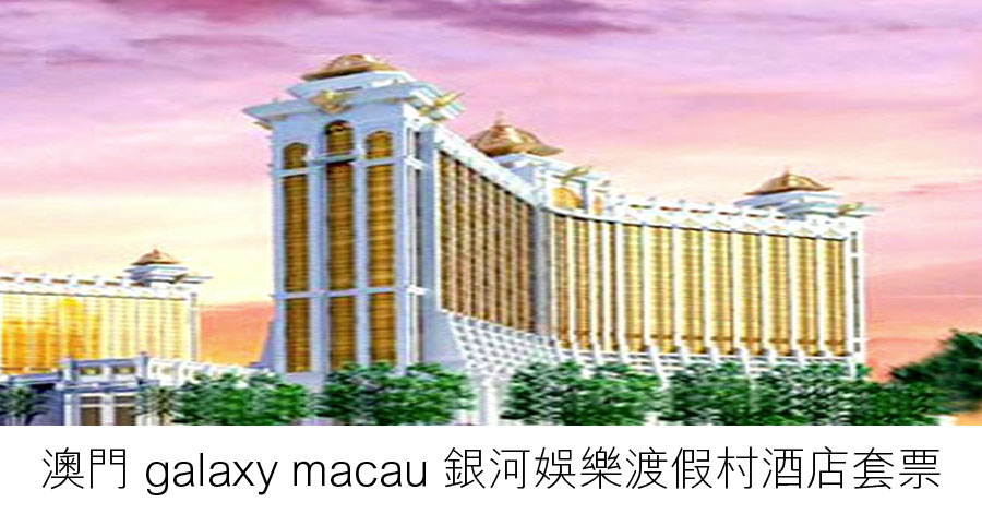 預訂特價格澳門銀河galaxy macau娛樂渡假村酒店群芳festiva自助餐連來回船票優惠價錢澳門好去處度旅行社哪邊間平飛好介紹 travel hotel galaxy macau festiva buffet package