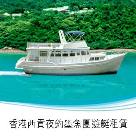 香港西貢直接船家夜釣墨魚團船河租賃公司