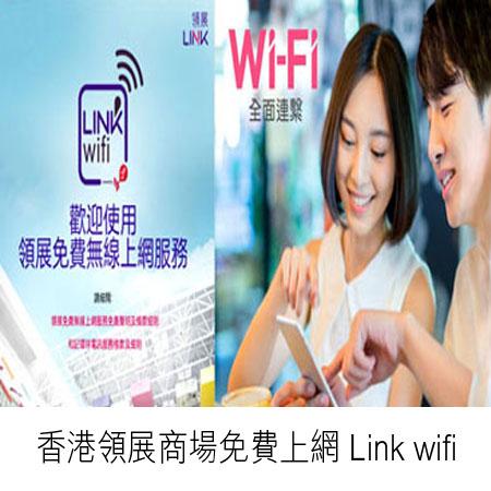 香港領展商場泊食易和記電訊免費link free wifi