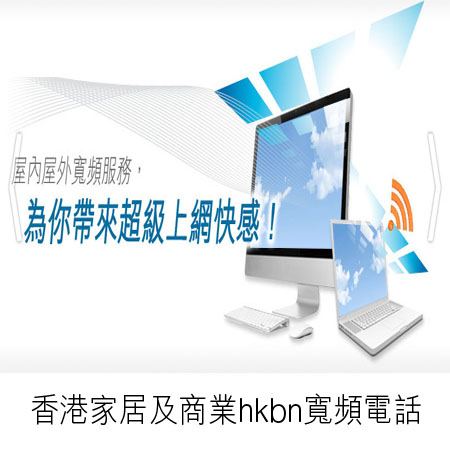 香港寬頻商業寬頻家居電話服務hkbn上網月費價錢收費