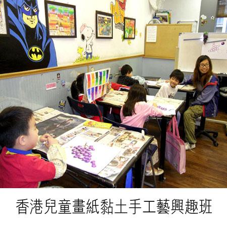 香港幼兒童圖鴉紙黏土手工藝畫畫暑期課程興趣班