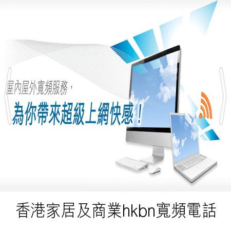 香港寬頻hkbn 2b家居商業寬頻電話計劃優惠