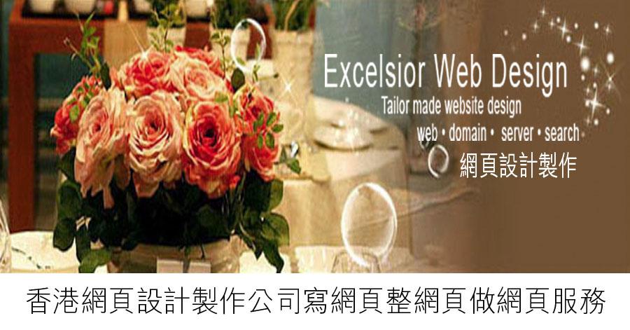 香港網頁設計製作公司寫網頁整網頁做網頁設計服務