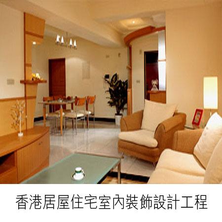 香港居屋住宅室內裝飾設計工程
