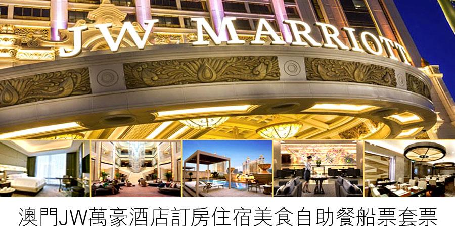 澳門JW萬豪酒店住宿美食下午茶自助餐加來回船票套票 macau JW marriott hotel tea buffet package