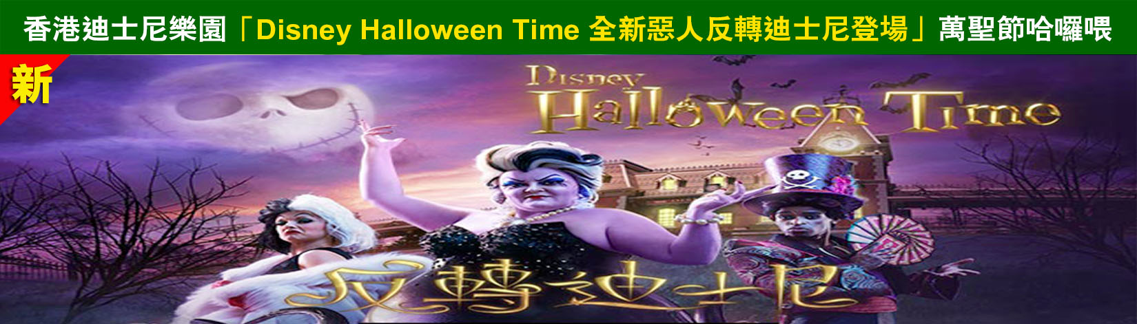 香港迪士尼主題公園樂園酒店自助餐門票入場劵優惠套票 disney hotel hong kong disneyland buffet package