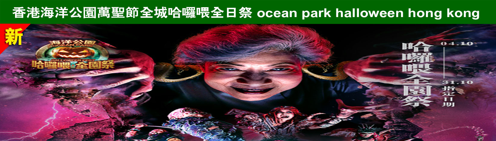 香港海洋主題公園樂園門票入場劵優惠套票ocean park hong kong package