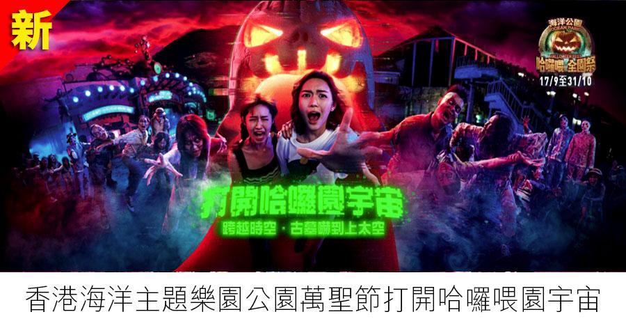 香港海洋主題樂園公園入場劵ocean park hong kong ticket package優惠門票套票