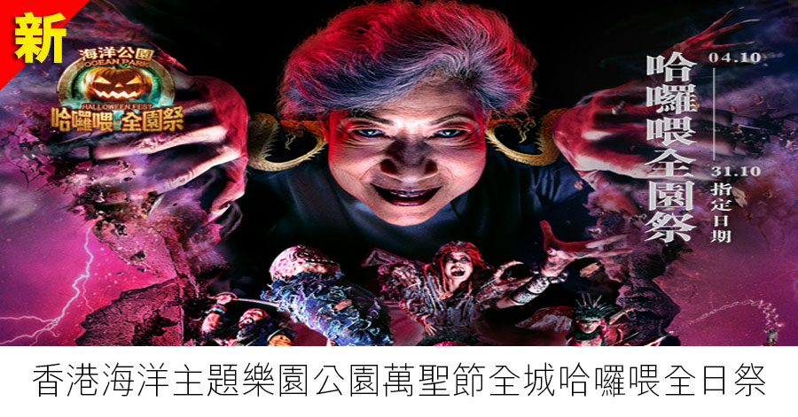 香港海洋主題樂園公園門票優惠套票 hong kong ocean park promotion package