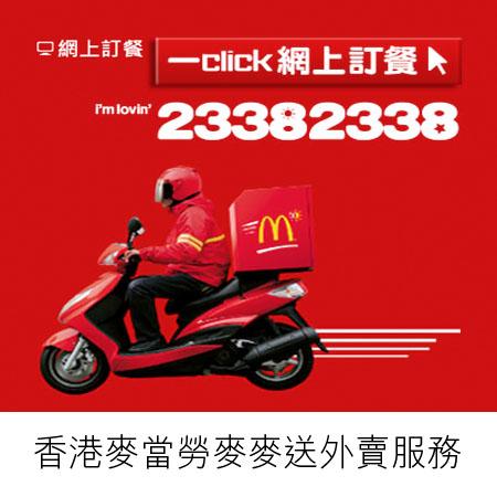 麥當勞24小時麥麥送餐單外賣速遞優惠服務 mcdonald's hong kong mcdelivery service