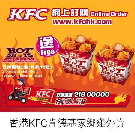 香港肯德基家鄉雞外賣速遞 kfc hk menu delivery service
