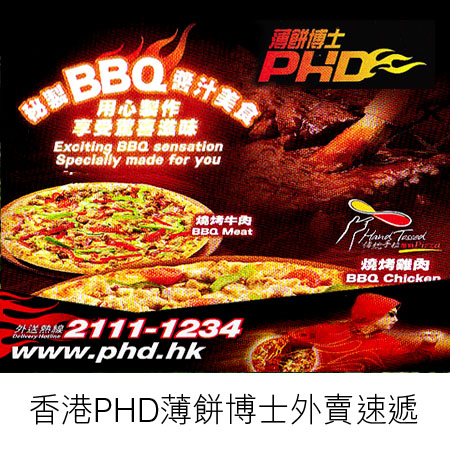 香港PHD薄餅博士外賣電話速遞 hong kong phd pizza delivery service