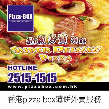 香港pizza box薄餅速遞服務美食學生優惠價錢外賣服務 pizza box delivery package hong kong