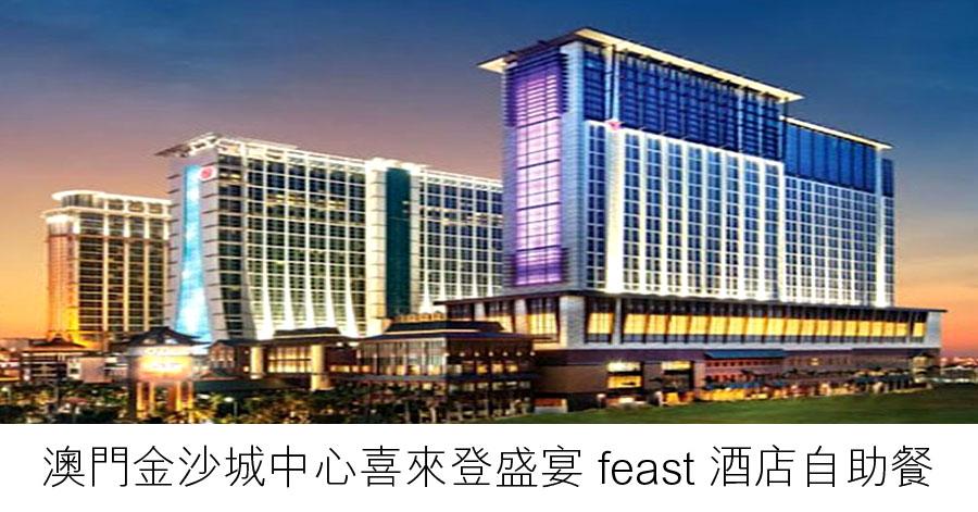 澳門金沙喜來登酒店盛宴feast自助餐船飛套票優惠 sands sheraton macau hotel feast buffet package