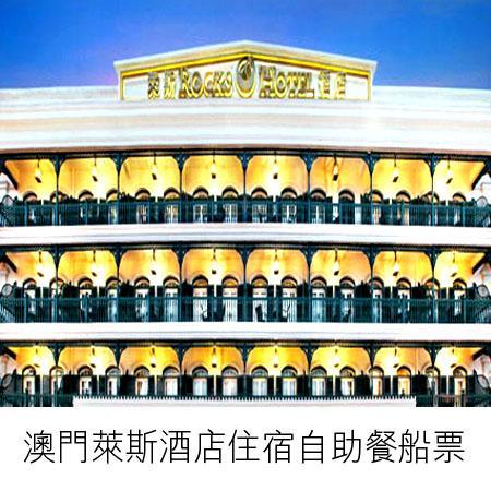 預訂去澳門酒店訂房住宿美食自助餐特平價格優惠來回船票套票 macau hotel buffet discount promotion package