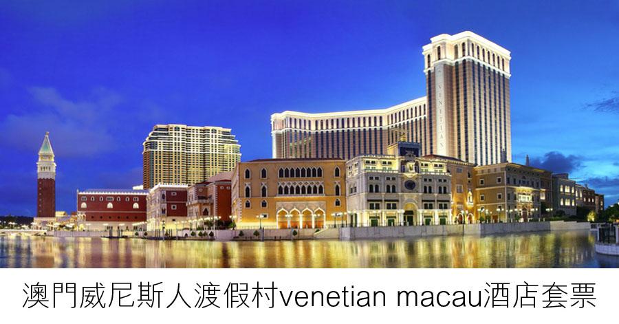 澳門威尼斯人渡假村酒店 hotel venetian macau 訂房住宿美食自助餐船票優惠