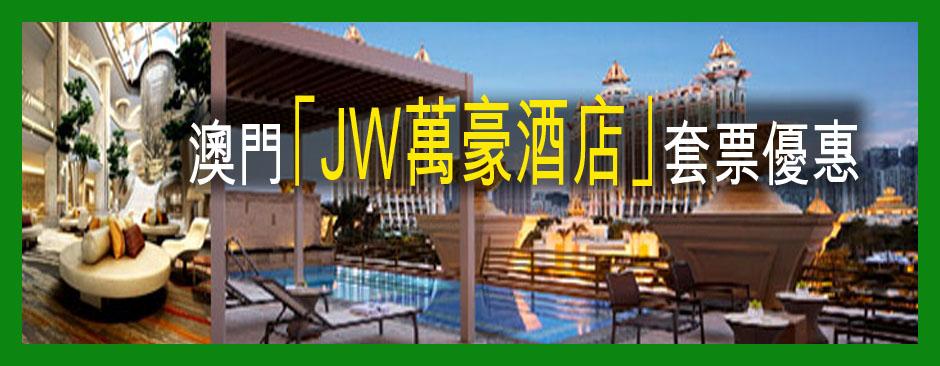 預訂澳門旅遊酒店美食下午茶自助早午晚餐連來回船票去澳門一天遊自由行特價格優惠套票