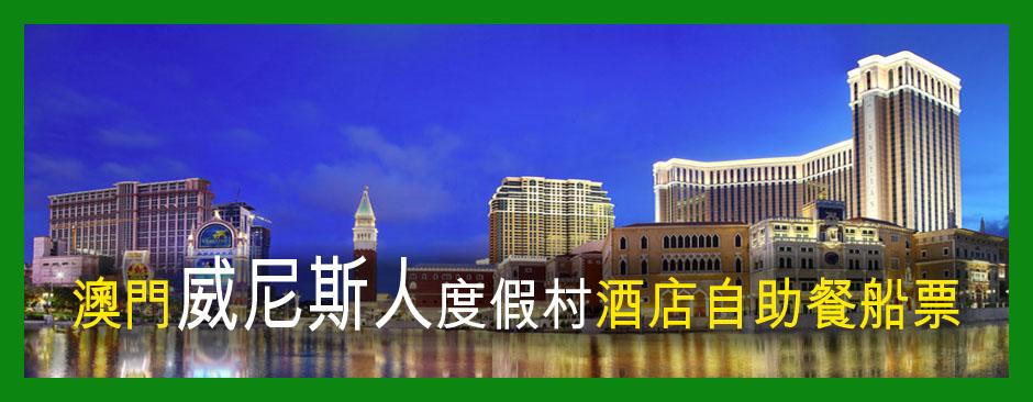 預訂澳門酒店下午茶自助早午晚餐連來回香港澳門金光飛航/turbojet噴射飛航船票價格優惠去澳門自由行一天遊套票