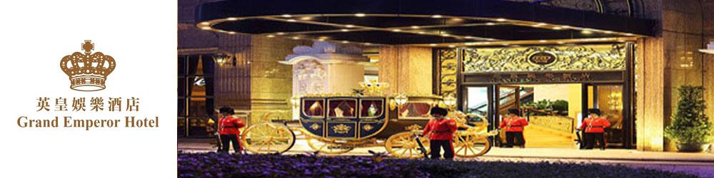 澳門英皇娛樂酒店訂房美食自助早午晚餐連來回船票套票 grand emperor hotel macau breakfast lunch dinner buffet package