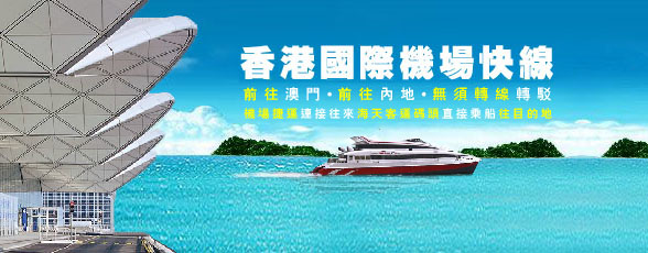 香港國際機場快線海天客運碼頭turbojet噴射飛航出發去澳門來回快船票優惠 hong kong international airport turbojet to macau