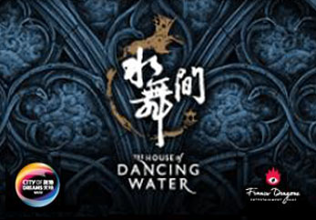 預訂澳門水舞間優惠入場劵船票套票 macau dancing water discount promotion price package