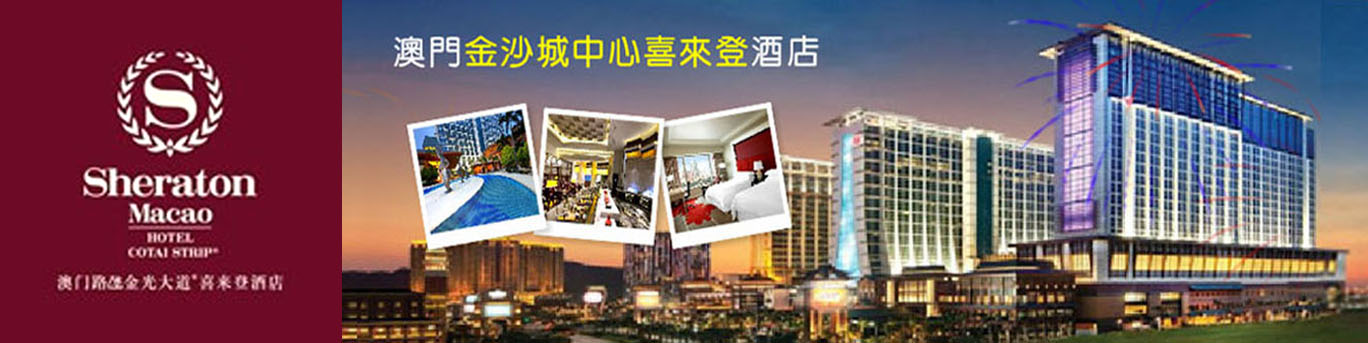 澳門金沙城中心喜來登酒店盛宴feast自助餐船票套票 sheraton macau hotel sands cotai central feast buffet package