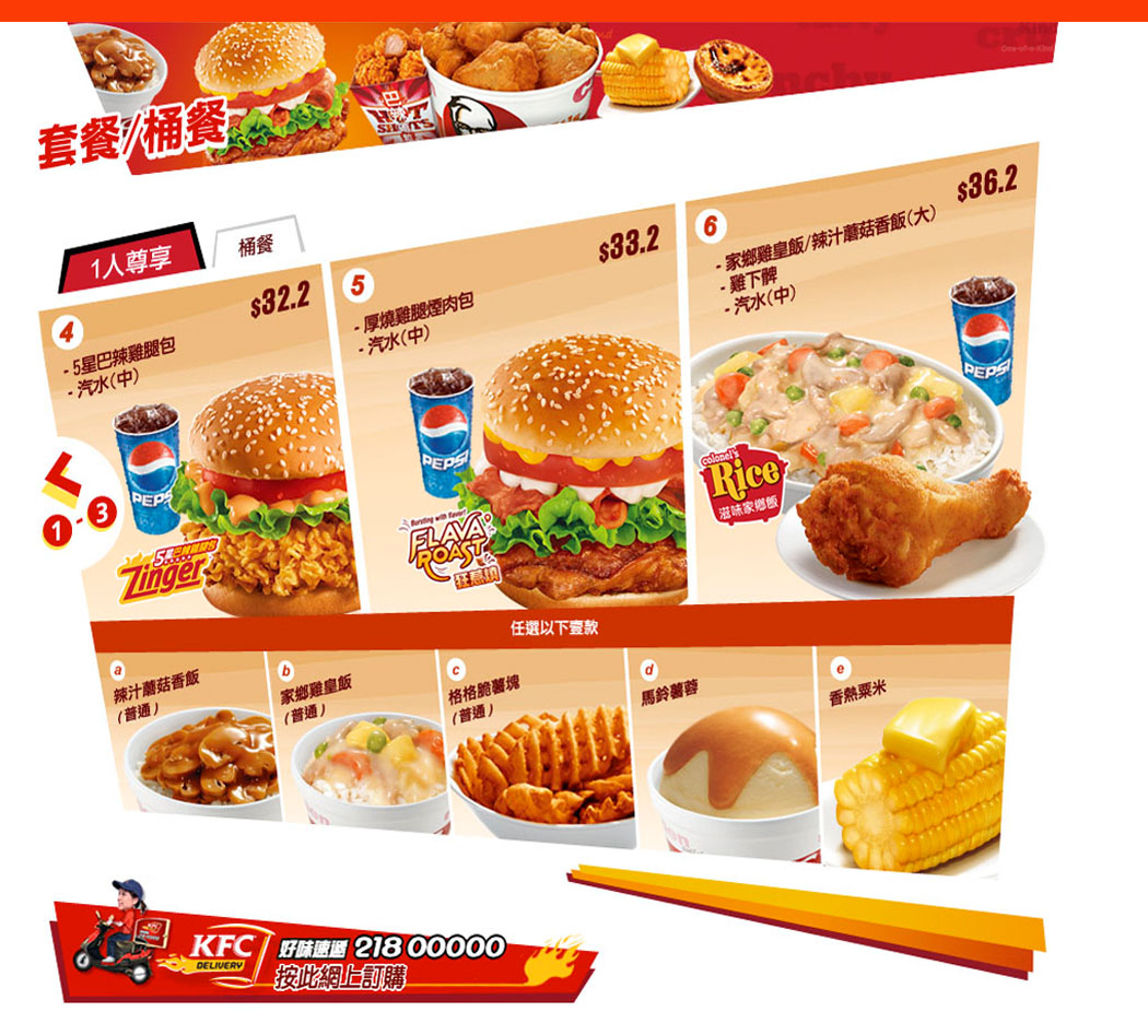 KFC Chicken Menu - Bing images - photo#49