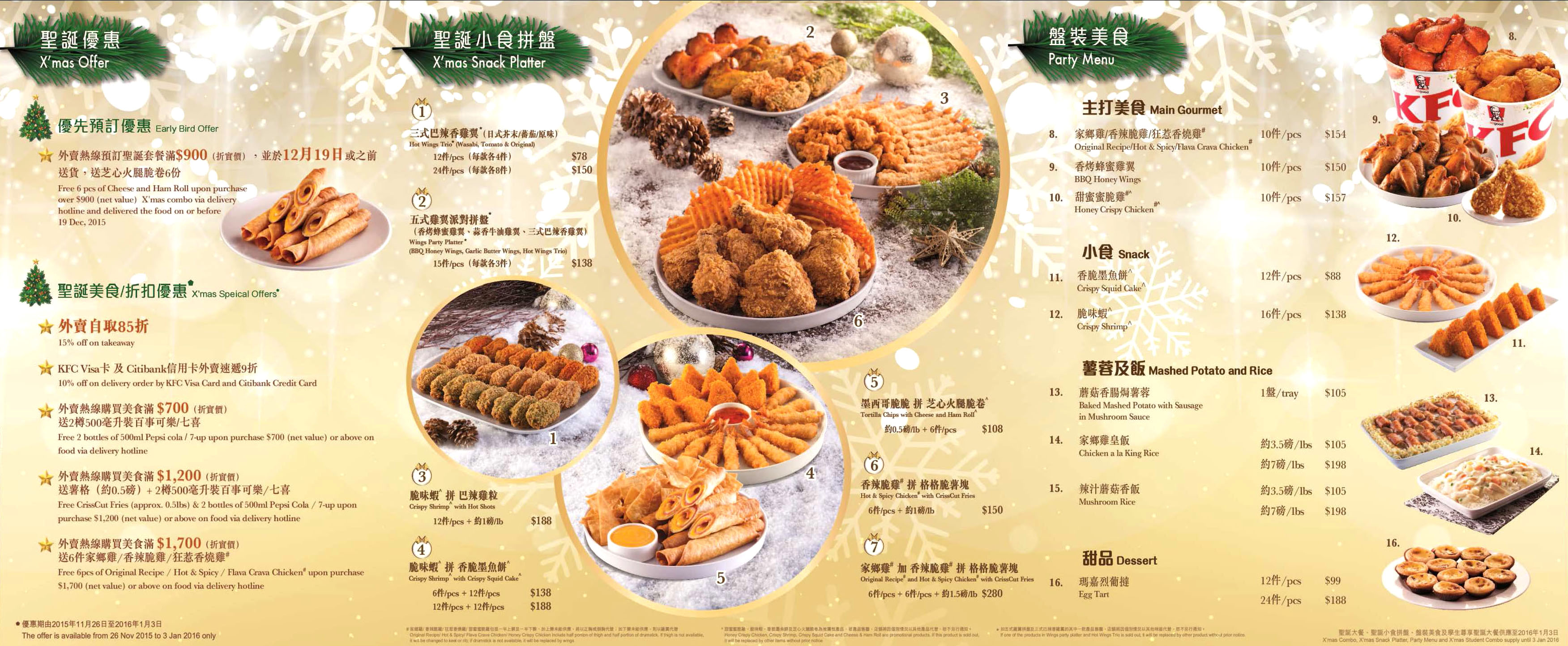 肯德基餐廳電話外賣速遞服務 Kfc Menu Delivery Hk Prices Fast Food Take