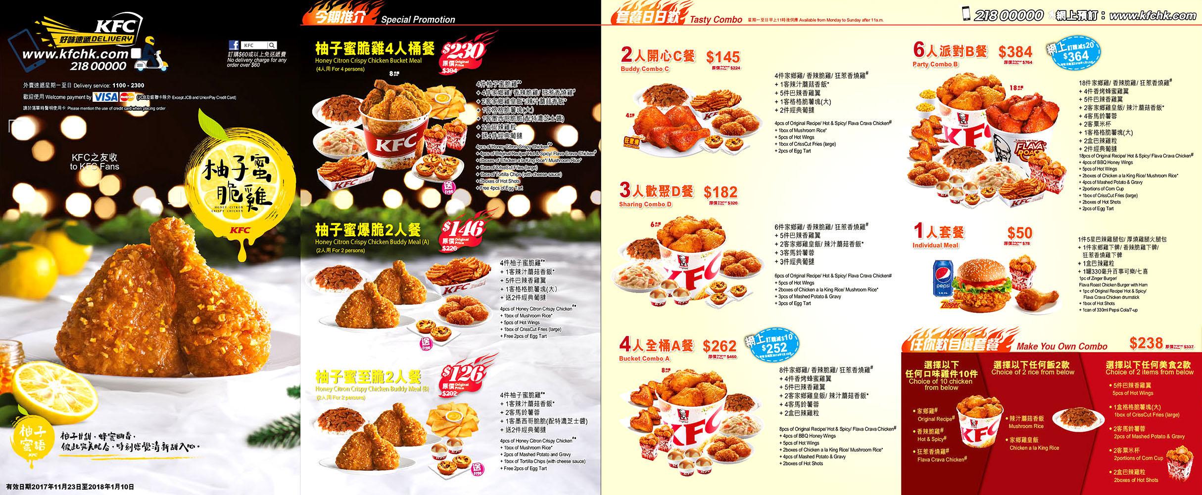 香港肯德基家乡鸡餐厅 kfc hk delivery online coupons 外卖速递服