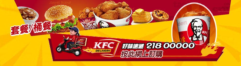 香港肯德基家鄉雞餐廳 KFC delivery menu hk 外賣速遞餐劵餐單網上網站價錢價格餐牌價目表