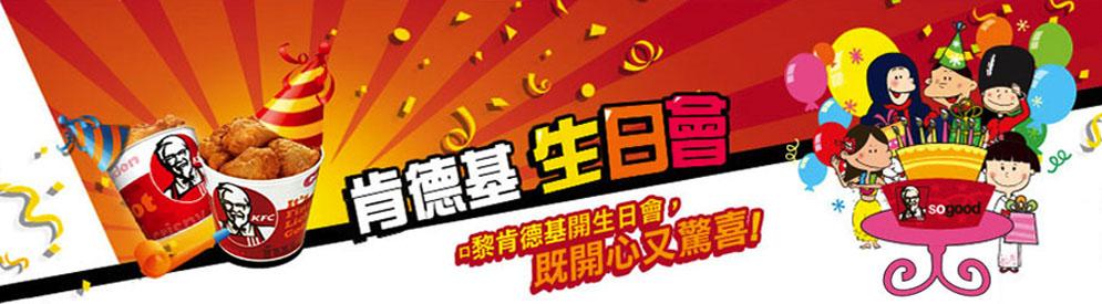 香港肯德基家鄉雞餐廳生日優惠會 kfc hk birthday party 香港玩具反斗城toysrus優惠外賣速遞服務餐飲套餐美食餐劵餐單價格餐牌價目表