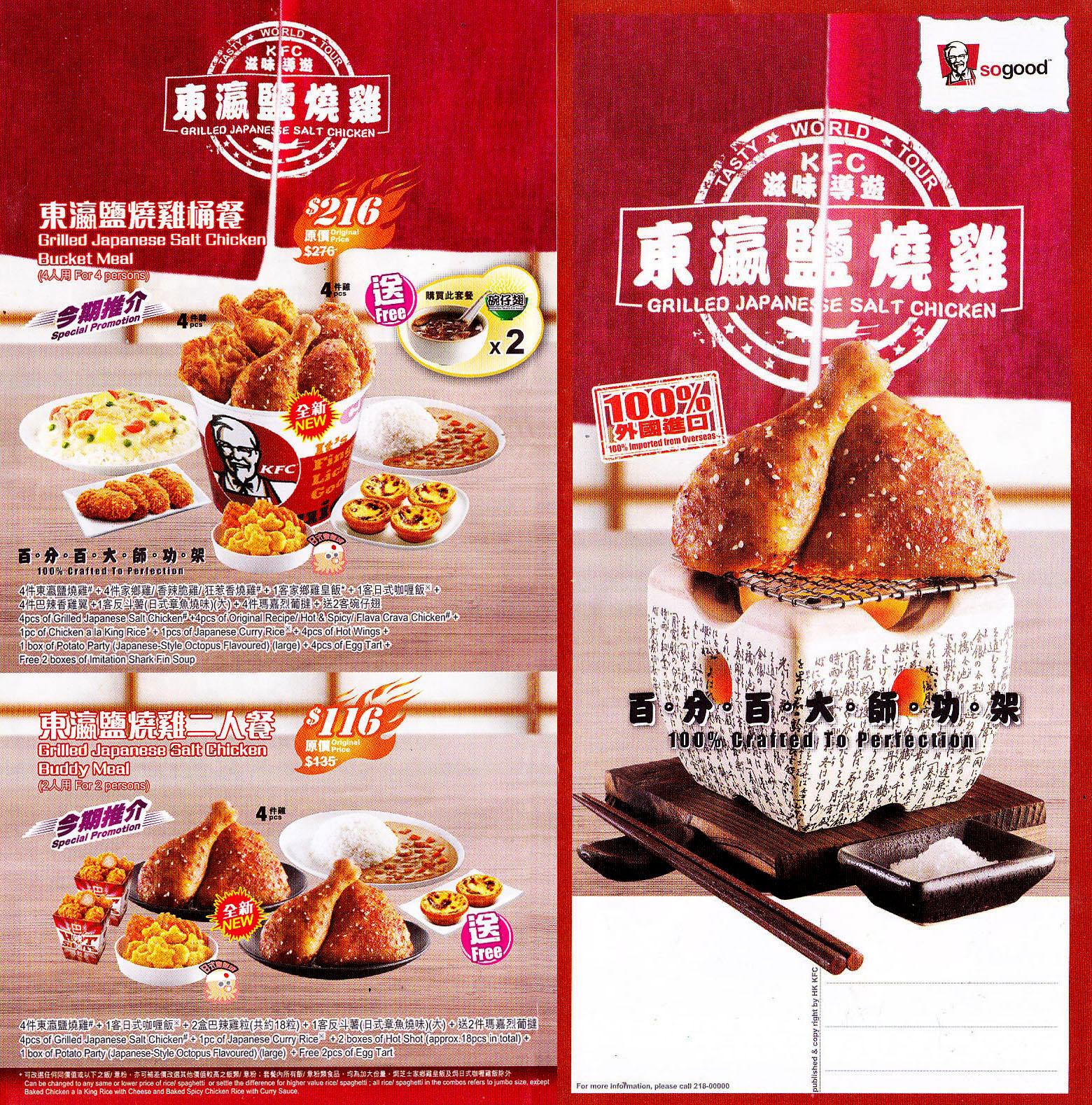 香港肯德基家乡鸡餐厅 kfc hk delivery online coupons 外卖速递服务