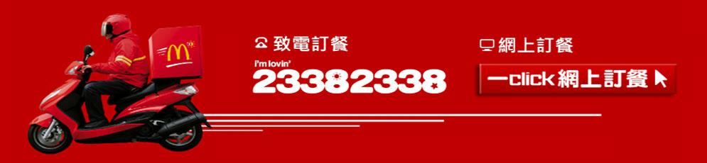 香港麥當勞24小時麥麥送外賣餐牌電話速遞早餐時間最低消費價錢要幾錢優惠餐單 hong kong mcdonald's delivery menu price