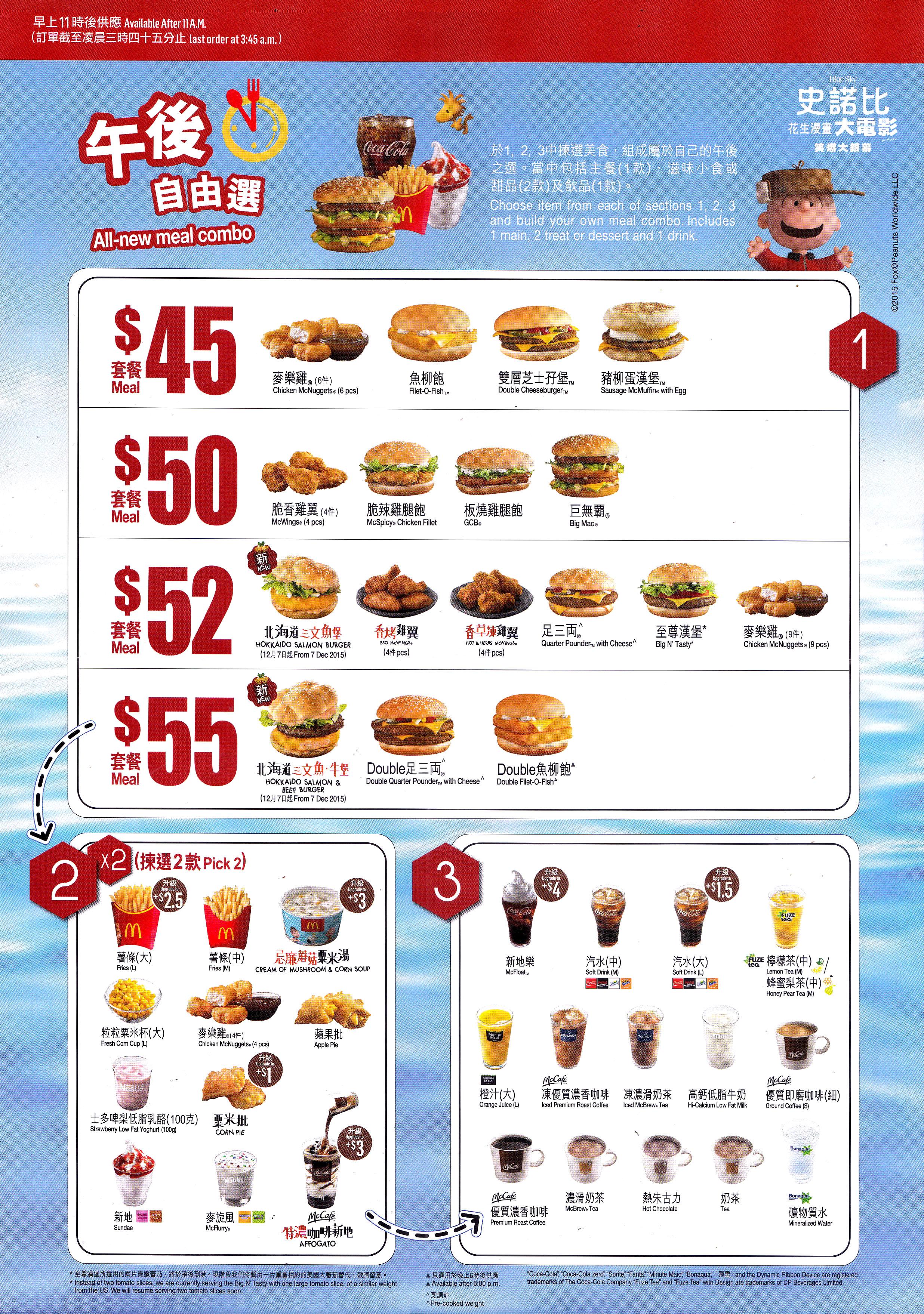麥當勞24小時麥麥送餐單外賣速遞優惠服務最低消費要幾錢去邊度平哪邊間好介紹 mcdonald's restaurants hong kong ltd mcdelivery service breakfast time menu mcdonald delivery prices