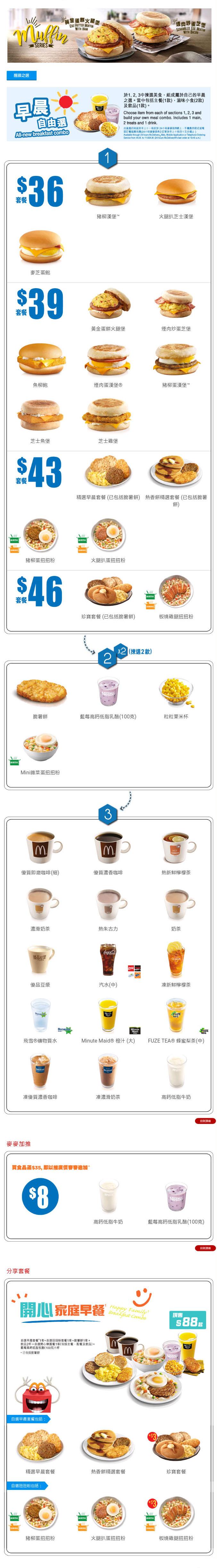 麥當勞24小時麥麥送餐單外賣速遞優惠服務最低消費要幾錢去邊度平哪邊間好介紹 mcdonald's restaurants hong kong ltd mcdelivery service breakfast time menu mcdonald's delivery price