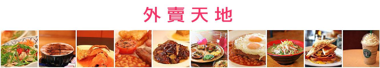 速遞服務外賣電話小食餐飲套餐美食餐廳飲食餐牌價目表