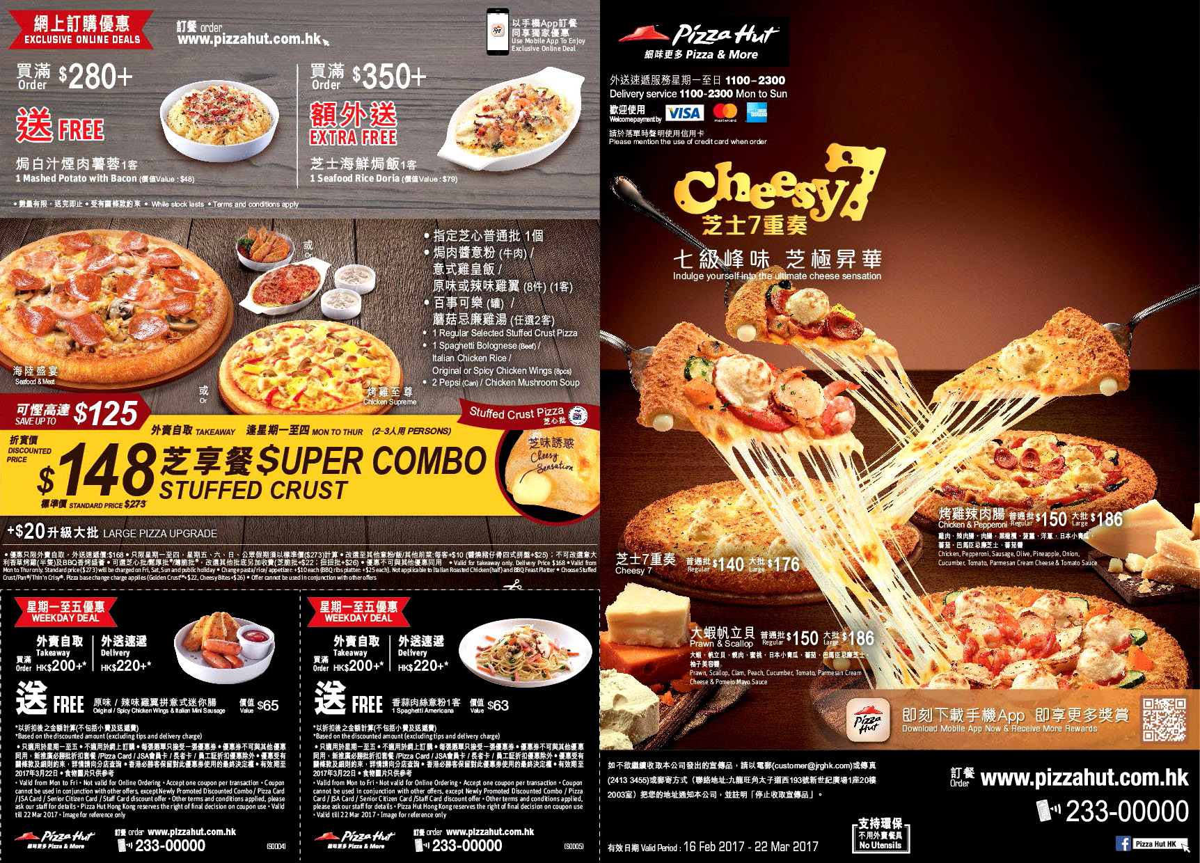 pizza hut the complete package Pizza company creates limited edition 'tis the cheese'n holiday starter packages complete with pizza pizza hut is also the proprietor houston.